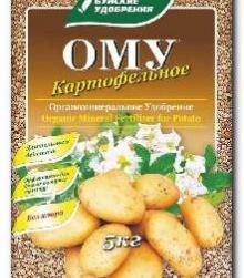 ОМУ Картофельное