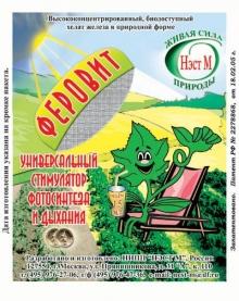 ФЕРОВИТ